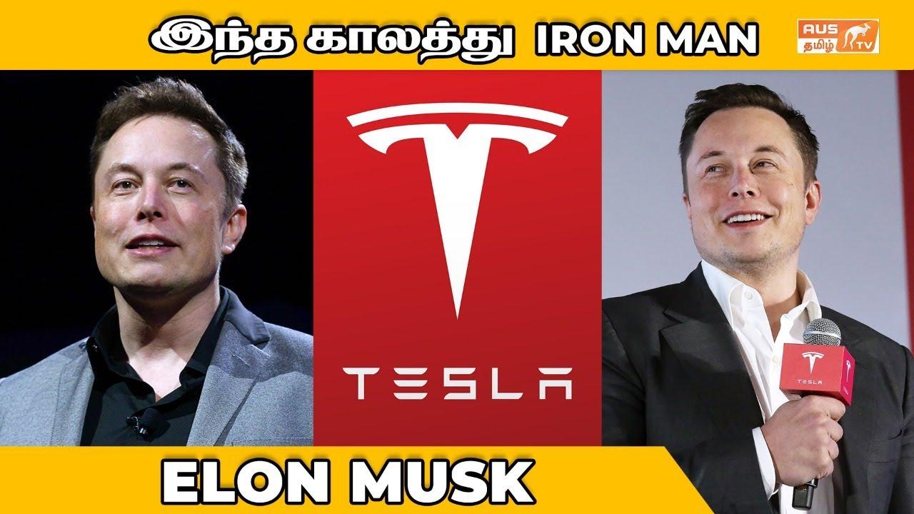 உண்மையான Iron Man Elon Musk